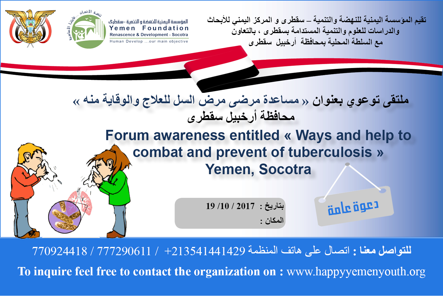 Forum awareness entitled « Ways and help to combat and prevent of tuberculosis »  Yemen, Socotra