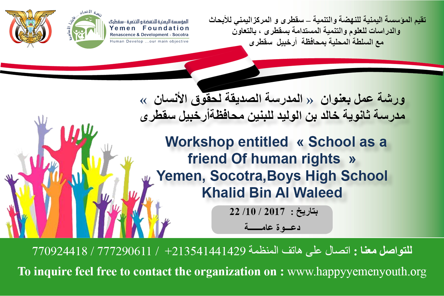 Workshop entitled  « School as a friend Of human rights  »  Yemen, Socotra,Boys High School Khalid Bin Al Waleed